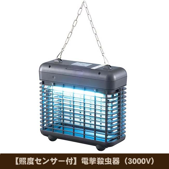 照度センサー付 電撃殺虫器(3000V)OBK-12S(B)