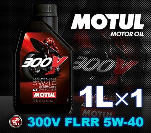 [国内正規品] MOTUL 300V FACTORY LINE ROAD RACING 【5W-40 20L×1缶】 モチュール ファクトリー ライン ロード レーシング バイク 2輪 中排気量 大排気量 100%化学合成油 4サイクル 4ストローク オイル エンジンオイル 5W40 モチュール300v モチュールオイル