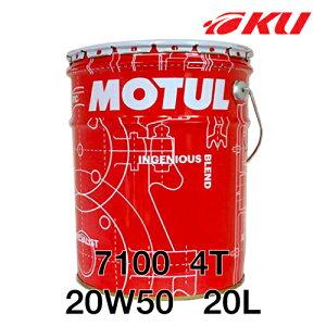 [国内正規品] MOTUL 7100 20W-50 20L×1缶 モチュール バイク 2輪 100%化学合成油 4サイクル 4ストローク エンジンオイル 業務用