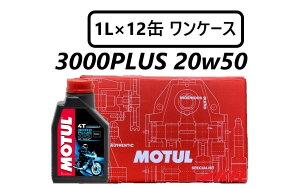 [国内正規品] MOTUL 3000 PLUS 【20W-50 1L×12缶】1ケース 業者用 プロ用 モチュール バイク 2輪 ミネラル 4サイクル 4ストローク オイル エンジンオイル 20W50 モチュールオイル