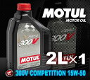 [国内正規品] MOTUL 300V COMPETITION 【15W-50 2L×1缶】 エンジンオイル モチュール コンペティション スーパーチャージャー ...