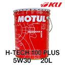 [国内正規品] MOTUL H-TECH 100 PLUS SP 5W30 20L×1缶 エンジンオイル モチュール ECO API SP ILSAC GF-6A 100%化学…