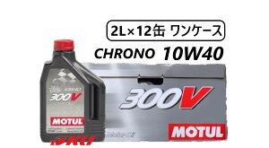 [国内正規品] MOTUL 300V CHRONO 10W-40 2L×12缶 モチュール クロノ NA API/SM 100%化学合成油 高性能 ガソリン/ディーゼル 10W40 モチュール300v モチュールオイル
