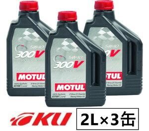 [国内正規品] MOTUL 300V POWER 5W-40 2L×3缶 モチュール パワー API/SM 100%化学合成油 高性能 ガソリン/ディーゼル