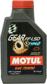 【国内正規品】MOTUL GEAR FF-LSD TYPE2【75W-90 1L×1缶】 ギヤオイル 機械式LSD対応 100%化学合成 API GL5モチュール 75W90 FF-LSD 6速ミッション