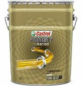 カストロール パワー1 レーシング 10W-50 20L×1缶 CASTROL POWER1 Racing R4 4T 4サイクル バイク 2輪 オイル 全合成油 エンジンオイル 10W50