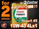 カストロール パワー1 4T 4サイクル 【10W-40 4L×1缶】 バイク 2輪 部分合成油 オイル CASTROL POWER1 エンジンオイル 10W4...