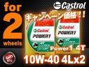 カストロール パワー1 4T 4サイクル 【10W-40 4L×2缶】 バイク 2輪 部分合成油 オイル CASTROL POWER1 エンジンオイル 10W4...