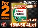 カストロール パワー1 4T 4サイクル 【15W-50 4L×1缶】 バイク 2輪 部分合成油 オイル CASTROL POWER1 エンジンオイル 15W5...
