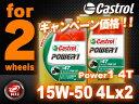 カストロール パワー1 4T 4サイクル 【15W-50 4L×2缶】 バイク 2輪 部分合成油 オイル CASTROL POWER1 エンジンオイル 15W5...