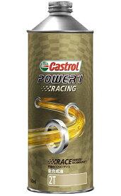 カストロール パワー1 レーシング 2T 【0.5L×12缶】 CASTROL POWER1 Racing 2T レーシングスペック 2サイクル バイク 2輪 全合成油 オイル エンジンオイル