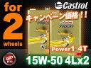 カストロール パワー1 4T 4サイクル 【15W-50 4L×2缶】 バイク 2輪 部分合成油 オイル CASTROL POWER1 エンジンオイ…