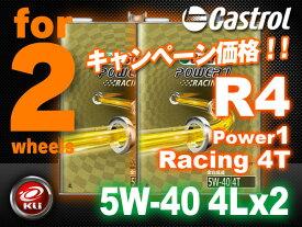 カストロール パワー1 レーシング 【5W-40 4L×2缶】 CASTROL POWER1 Racing R4 4T 4サイクル バイク 2輪 オイル 全合成油 エンジンオイル 5W40