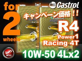 カストロール パワー1 レーシング 【10W-50 4L×2缶】 CASTROL POWER1 Racing R4 4T 4サイクル バイク 2輪 オイル 全合成油 エンジンオイル 10W50