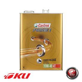 カストロール パワー1 4T 4サイクル 【10W-40 4L×1缶】 バイク 2輪 部分合成油 オイル CASTROL POWER1 エンジンオイル 10W40