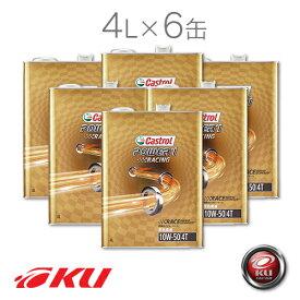 カストロール パワー1 レーシング 【10W-50 4L×6缶】 CASTROL POWER1 Racing R4 4T 4サイクル バイク 2輪 オイル 全合成油 エンジンオイル 10W50