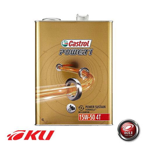 カストロール パワー1 4T 4サイクル 【15W-50 4L×1缶】 バイク 2輪 部分合成油 オイル CASTROL POWER1 エンジンオイル 15W50