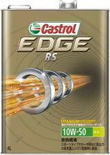 【激安】 Castrol EDGE RS 【10W-50 4L×1缶】 エンジンオイル カストロール エッジ レーシングスペック サーキット・スポーツ走行 NA(自然吸気) ターボ車 SN 高性能 全合成油 10W50