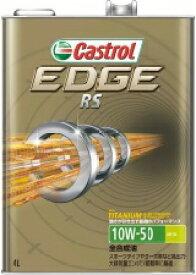 【激安】 Castrol EDGE RS 【10W-50 4L×2缶】 エンジンオイル カストロール エッジ レーシングスペック サーキット・スポーツ走行 NA(自然吸気) ターボ車 SN 高性能 全合成油 10W50
