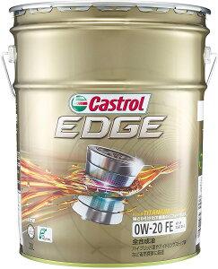 カストロール エッジ チタニウム SP/GF-6 0W-20 20L×1缶 全合成油 省燃費 エコ ハイブリッド 高性能