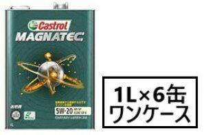 カストロール マグナテック 5W-20 1L×6缶 ワンケース SP/GF-6 エンジンオイル 省燃費車 部分合成油
