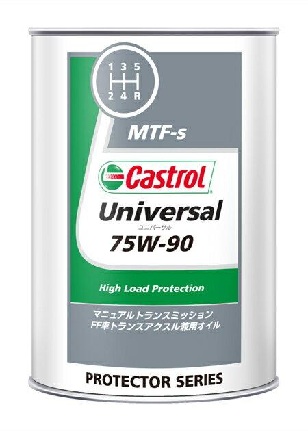 カストロール ユニバーサル 【75W-90 1L×1缶】 ギアオイル CASTROL Universal 部分合成油 マニュアルトランスミッション ディファレンシャル兼用オイル 75W90
