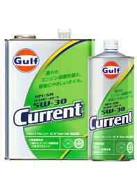 Gulf Current CT エンジンオイル 【5W-30 4L×6缶】 ガルフ カレント 省燃費 低燃費 コンパクトカー