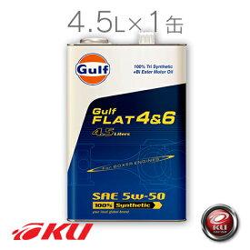 Gulf FLAT 4&6 エンジンオイル 【5W-50 4.5L×1缶】 ガルフ フラット モータースポーツ サーキット走行 スバル レガシー インプレッサ フォレスター ポルシェ ガルフオイル 5W50