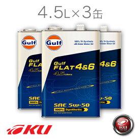 Gulf FLAT 4&6 エンジンオイル 【5W-50 4.5L×3缶】 ガルフ フラット モータースポーツ サーキット走行 スバル レガシー インプレッサ フォレスター ポルシェ ガルフオイル 5W50
