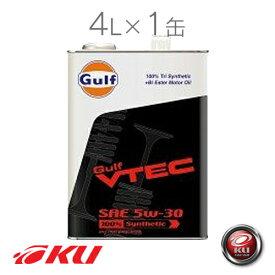 Gulf VTEC エンジンオイル 【5W-30 4L×1缶】 ガルフ HONDA ホンダ VTECエンジン専用 モータースポーツ サーキット走行 ガルフオイル 5W30