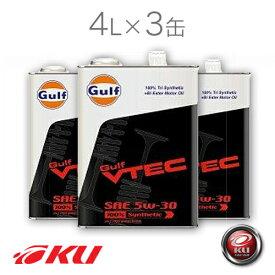 Gulf VTEC エンジンオイル 【5W-30 4L×3L缶】 ガルフ HONDA ホンダ VTECエンジン専用 モータースポーツ サーキット走行 ガルフオイル 5W30
