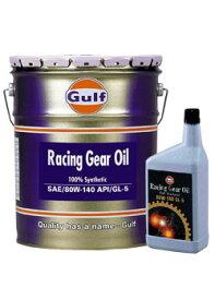 Gulf Racing Gear Oil 【80W-140 1L×6缶】 ガルフ レーシング ギアオイル リヤデフ LSD 対応