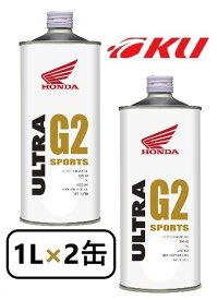 【全国送料込】ホンダ純正 オイル ウルトラ G2 MA SL 10W-40 1L×2缶 エンジンオイル 4サイクル HONDA ULTRA バイク 2輪 オートバイ 単車 SL 部分化学合成油 低燃費