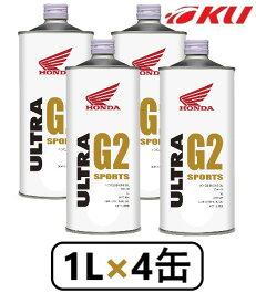 【全国送料込】ホンダ純正 オイル ウルトラ G2 MA SL 10W-40 1L×4缶 エンジンオイル 4サイクル HONDA ULTRA バイク 2輪 オートバイ 単車 SL 部分化学合成油 低燃費