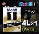 Mobil1 モービル1 0W-40 4L 単品 高性能スポーツ車 メルセデス VW ポルシェ SN Ultimate Performance