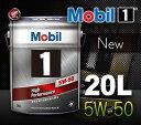 Mobil1 モービル1 エンジンオイル 高性能スポーツ車 レクサス BMW ポルシェ フォルクスワーゲン SN 5W-50 20L 単品