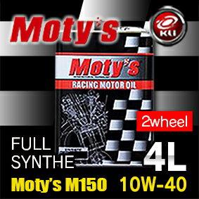 モティーズ M150 4サイクル 【10W-40 4L×1缶】【代引不可】 完全化学合成 オイル バイク 2輪 4ストローク Moty's MOTYS エンジンオイル 10W40