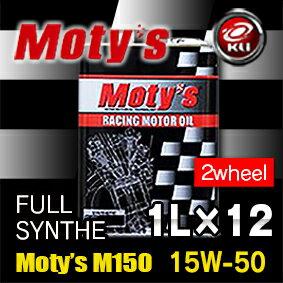 モティーズ M150 4サイクル 【15W-50 1L×12缶】【代引不可】 完全化学合成 オイル バイク 2輪 4ストローク Moty's MOTYS エンジンオイル 15W50