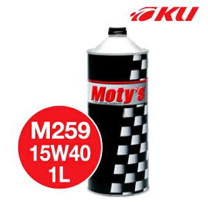 モティーズ M259 4サイクル 15W-40 1L×1缶【代引不可】 特殊鉱物油 バイク 2輪 4ストローク 旧車 高レベル 熱安定性・耐久性 Moty's MOTYS エンジンオイル 15W40