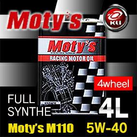 モティーズ M110 エンジンオイル 【5W-40 4L×1缶】【代引不可】 Moty's ストリート&サーキット MOTYS 5W40
