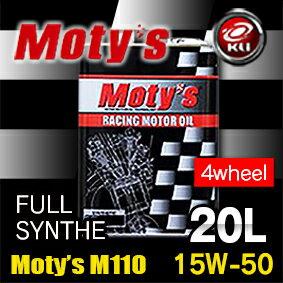 モティーズ M110 エンジンオイル 【15W-50 20L×1缶】【代引不可】 Moty's ストリート&サーキット MOTYS 15W50