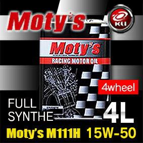 モティーズ M111H エンジンオイル 【15W-50 4L×1缶】【代引不可】 Moty's サーキット レーシングスペック 高回転レスポンスUP MOTYS 15W50