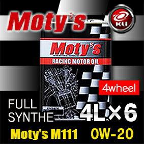 モティーズ M111 エンジンオイル 【0W-20 4L×6缶】【代引不可】 Moty's サーキット レーシングスペック 高回転レスポンスUP MOTYS 0W20