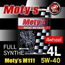モティーズ M111 エンジンオイル 【5W-40 4L×1缶】【代引不可】 Moty's サーキット レーシングスペック 高回転レスポ…