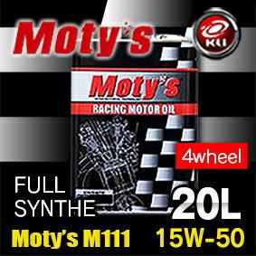 モティーズ M111 エンジンオイル 【15W-50 20L×1缶】【代引不可】 Moty's サーキット レーシングスペック 高回転レスポンスUP MOTYS 15W50
