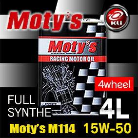 モティーズ M114 エンジンオイル 【15W-50 4L×1缶】【代引不可】 Moty's サーキット レーシングスペック 低粘度グレード 高温・高負荷条件・長時間使用重視 MOTYS 15W50