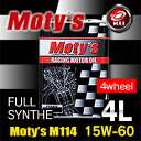 モティーズ M114 エンジンオイル 【15W-60 4L×1缶】【代引不可】 Moty's サーキット レーシングスペック 低粘度グレ…