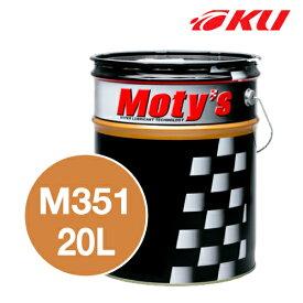 モティーズ M351 DCTF 【20L×1缶】【代引不可】 ダブルクラッチ トランスミッション フィールド 多板クラッチ Moty's MOTYS