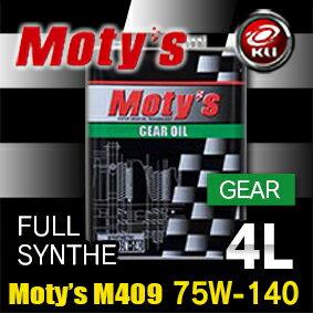 モティーズ M409 ギヤオイル 【75W-140 4L×1缶】【代引不可】 化学合成油 レーシングスペック 高温・高負荷 長時間使用重視 LSD対応 Moty's MOTYS 75W140