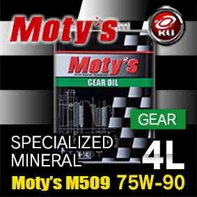 モティーズ M509 ギヤオイル 【75W-90 4L×1缶】【代引不可】 特殊鉱物油 高温高負荷使用 旧型車 トランスミッション LSD対応 最高級 Moty's MOTYS 75W90